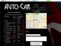 "Автопрокат ""Avto-Car"" (г. Пермь, ул. Чкалова 9, офис 201, 2 этаж, тел.: +7 (342) 293 51 17)"