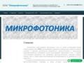 Технологические услуги Изготовление МЭМС Проведение НИР - ООО Микрофотоника г. Москва