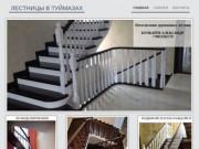 Лестницы в Туймазах