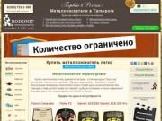 Металлоискатели в Таганроге. Цена, Видео, Инструкция.