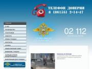 Отдел МВД России по Усть-Лабинскому району