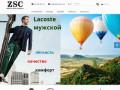 Zadarovstock является ведущей оптовой компанией в Испании и Европе. Мы специализируемся на покупке и продаже акций крупных текстильных брендов. ☎: +34. 663. 884. 551 (Россия, Ленинградская область, Санкт-Петербург)
