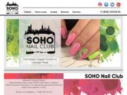 Ногтевая студия Сохо в городе Ржев. Soho Nail Club предоставляет услуги маникюра