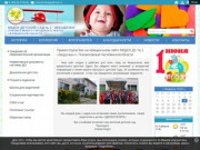 Приветствуем Вас на официальном сайте МКДОУ ДС № 1 «Зведочка»  п