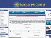 Официальный сайт ОМВД РОССИИ по городу Пыть-Ях ХМАО регион 86