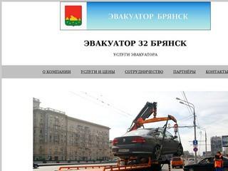 Брянск Дешево