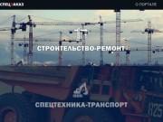 Портал спецтехники и транспорта. Аренда, услуги, продажа, ремонт. (Россия, Самарская область, Самара)