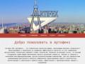 Artifex21.ru — Артифекс