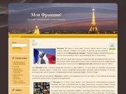 Моя Франция (сайт о незабываемой стране - Франции)