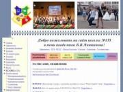 Web-сайт школы №135 города Снежинска