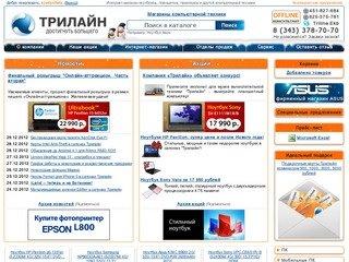 Купить ноутбук, компьютер, планшет, моноблок, монитор, МФУ в Екатеринбурге