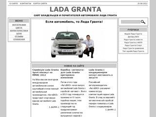 Lada Granta (Лада Гранта) - сайт отечественного автомобиля - VAZ-Lada-Granta.ru (бюджетный седан от АвтоВАЗ)