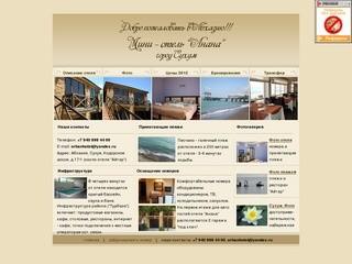 Мини - отель