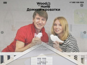 Домики-кроватки для детей в Москве, купить двухъярусные кроватки чердаки - цены в  Woodforhome