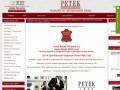 PETEK изделия из натуральной кожи Петек склад г. Москва  +7.495.789