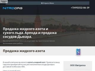 Продажа жидкого азота в Москве и области