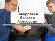 Тонировка в Великом Новгороде
