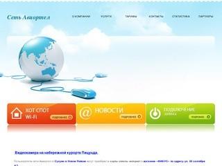 Интернет-провайдер Сеть АВИОРТЕЛ (AVIORTEL) в Абхазии (Сухум)