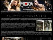 Магазин «Меха Пятигорска» — шубы в Калуге (шубы мутон, нутрия, норка)