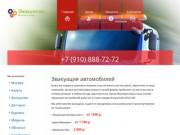 Служба эвакуации машин 24 часа – заказать эвакуатор автомобиля в Малоярославце