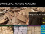 Экоресурс: Камень Хакасии- Натуральный камень плитняк песчаник