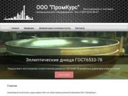 """ООО """"ПромКурс"""" — Изготовление и поставка промышленного оборудования"""