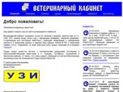 Ветеринарный кабинет ИП Русин Д.В. г. Сызрань, чипирование, Ветеринарные услуги