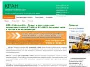 ООО «КофтуноФФ» - Ремонт и восстановление самоходных кранов КС