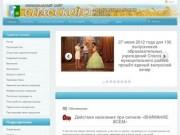 Официальный сайт Спасского муниципального района