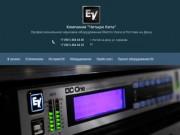 Профессиональное звуковое оборудование Electro Voice - Компания Четыре Кита г.Ростов на Дону