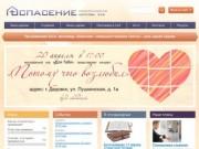 Сайт церкви «СПАСЕНИЕ»