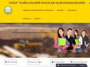 ГБПОУ | Байкальский колледж недропользования