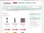 Первый туймазинский Интернет магазин одежды