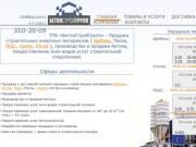 Компания «ТПК «БетонСтройГрупп» (Россия, Свердловская область, Екатеринбург)