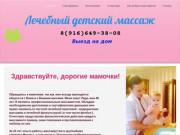 Детский массаж (лечебный) в Зеленограде