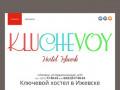 хостел КЛЮЧЕВОЙ, отличный вариант размещения в городе Ижевске (Россия, Удмуртия, Ижевск)