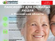 Пансионат для пожилых людей в Московской области, Дом престарелых, Хоспис
