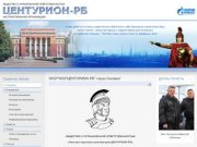 ЦЕНТУРИОН-РБ охранные услуги Салават Охранная деятельность