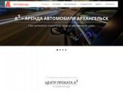 A3 - центр проката автомобилей (Россия, Архангельская область, Архангельск)