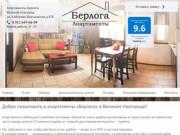 Апартаменты «Берлога» — уютная гостиница в центре Великого Новгорода