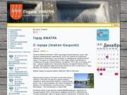 Город ИМАТРА - Город ИМАТРА (Imatran Kaupunki)