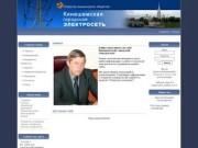 Официальный сайт Кинешемской городской электросети