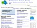 Вузы Северодвинска: институты, университеты, академии
