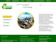 Чистый город - вывоз и утилизация мусора в Красноуфимске