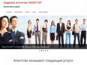 Подбор персонала (подбор сотрудников). Невысокие цены. (Россия, Нижегородская область, Нижний Новгород)
