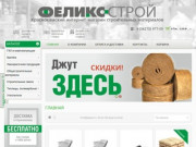 Строительные материалы в Краснокамске - магазин Феликсстрой