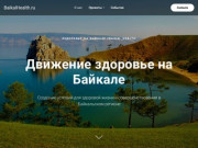 #Здоровье на Байкале - Baikalhealth.ru