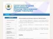 """Центр обеспечения деятельности отрасли """"Образование"""" города Тобольска"""