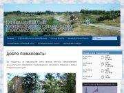 МО Горнозаводского сельсовета | Официальный сайт МО Горнозаводского сельсовета