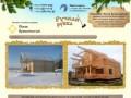 Псков Бревенчатый | Строительство струбов домов, бань и коттеджей любой сложности «под ключ»